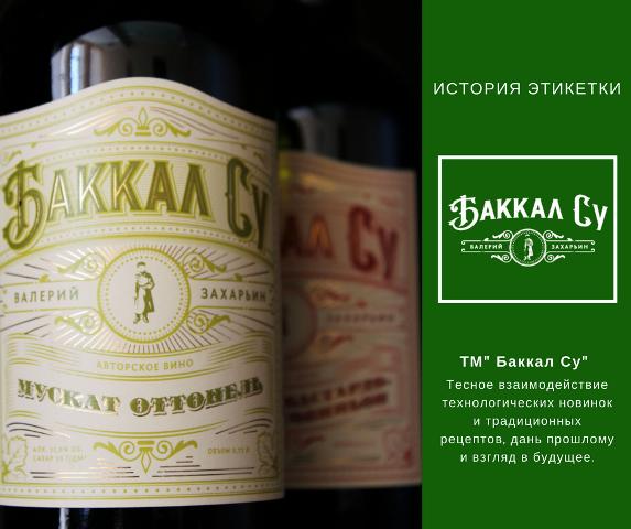 История этикетки вина «Баккал су»